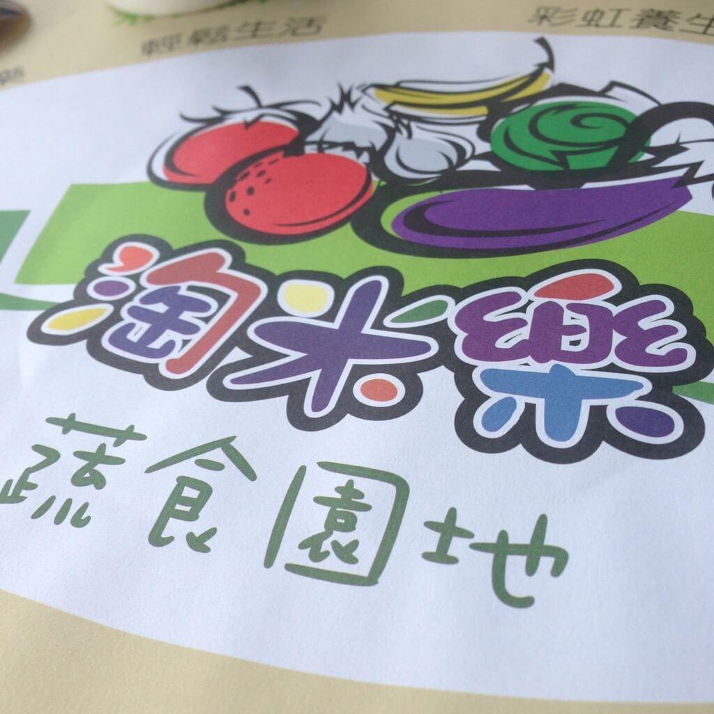 【彰化寶山】淘米樂蔬食園地